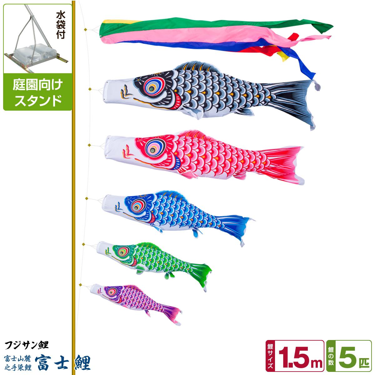 庭園用 こいのぼり 鯉のぼり フジサン鯉 富士鯉 1.5m 8点セット(吹流し+鯉5匹+矢車+ロープ) 庭園 ポール付属 ガーデンスタンドセット