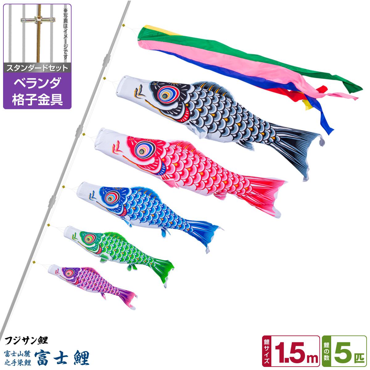 ベランダ用 こいのぼり 鯉のぼり フジサン鯉 富士鯉 1.5m 8点(吹流し+鯉5匹+矢車+ロープ)/スタンダードセット(格子金具)