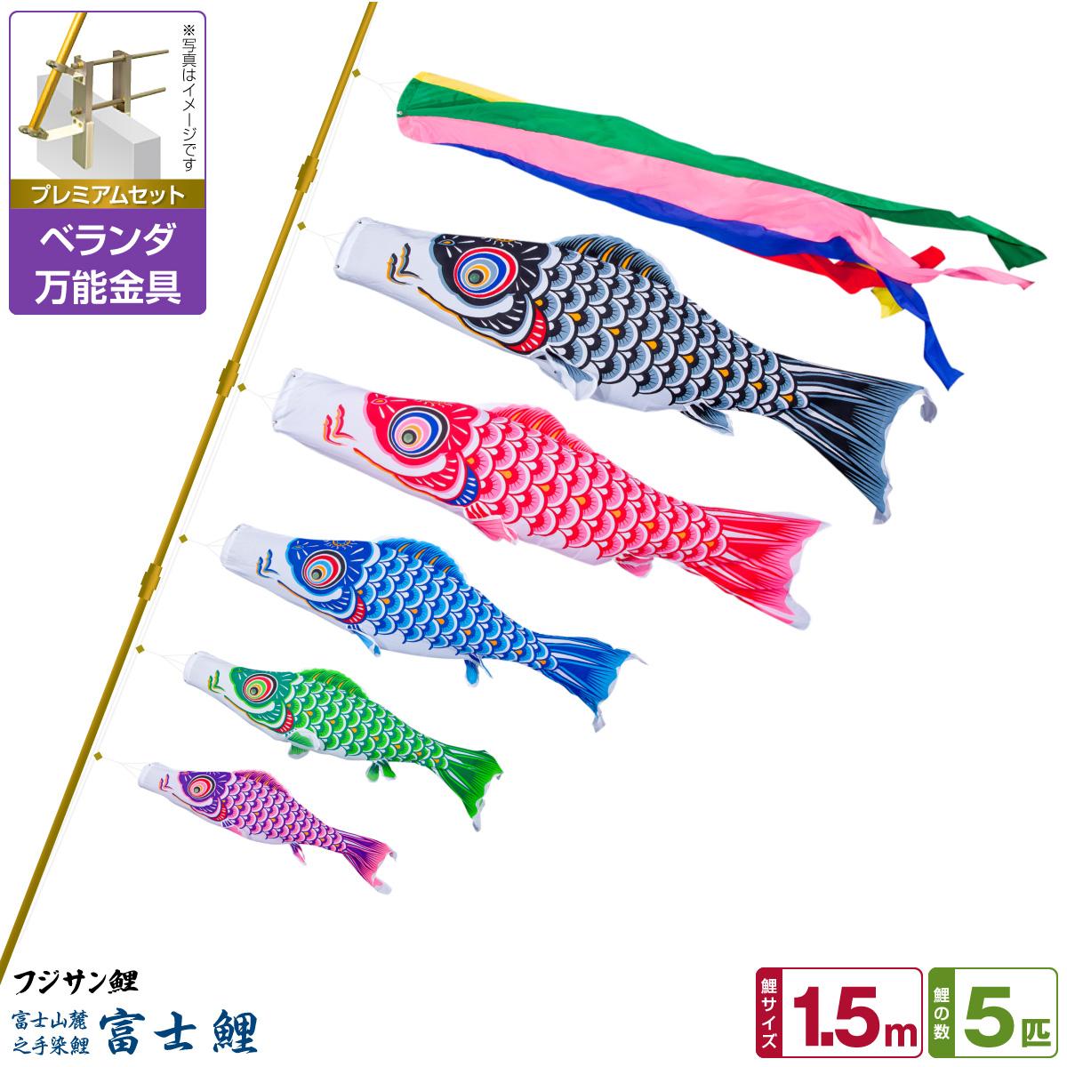 ベランダ用 こいのぼり 鯉のぼり フジサン鯉 富士鯉 1.5m 8点(吹流し+鯉5匹+矢車+ロープ)/プレミアムセット(万能取付金具)