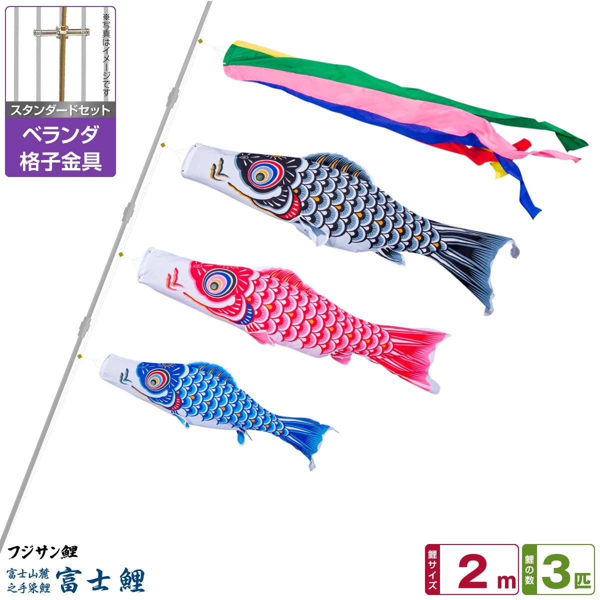 ベランダ用 こいのぼり 鯉のぼり フジサン鯉 富士鯉 2m 6点(吹流し+鯉3匹+矢車+ロープ)/スタンダードセット(格子金具)