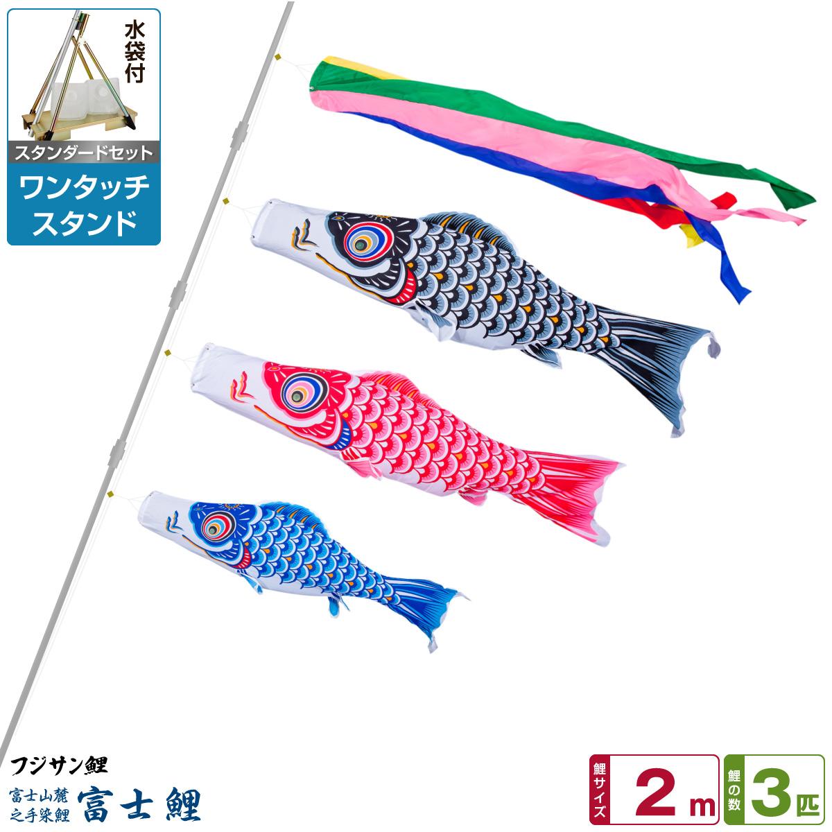 ベランダ用 こいのぼり 鯉のぼり フジサン鯉 富士鯉 2m 6点(吹流し+鯉3匹+矢車+ロープ)/スタンダードセット(ワンタッチスタンド)