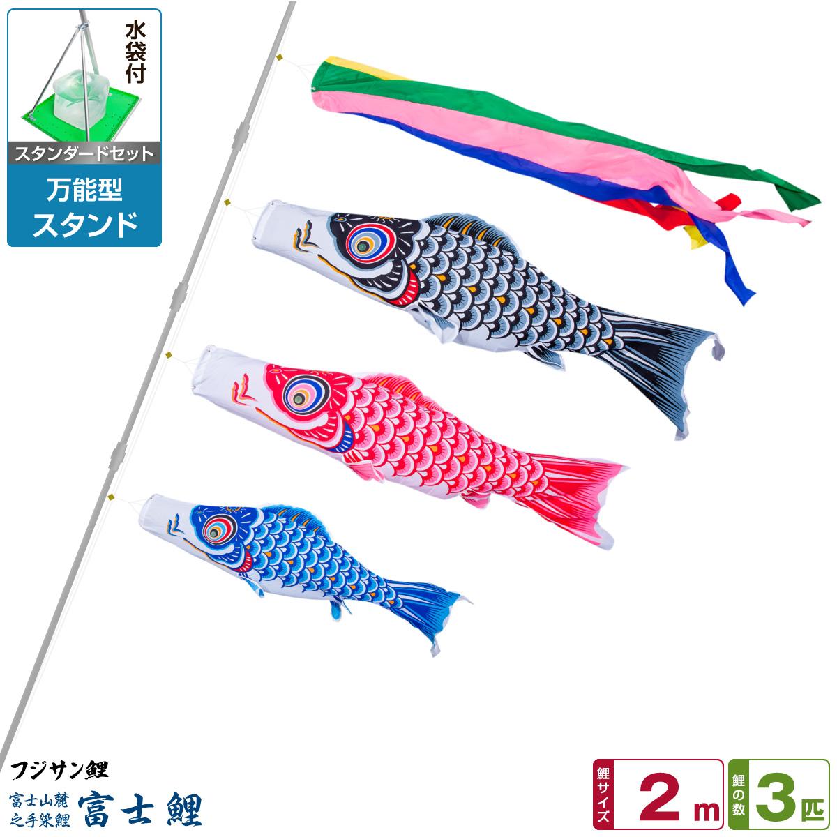 ベランダ用 こいのぼり 鯉のぼり フジサン鯉 富士鯉 2m 6点(吹流し+鯉3匹+矢車+ロープ)/スタンダードセット(万能スタンド)