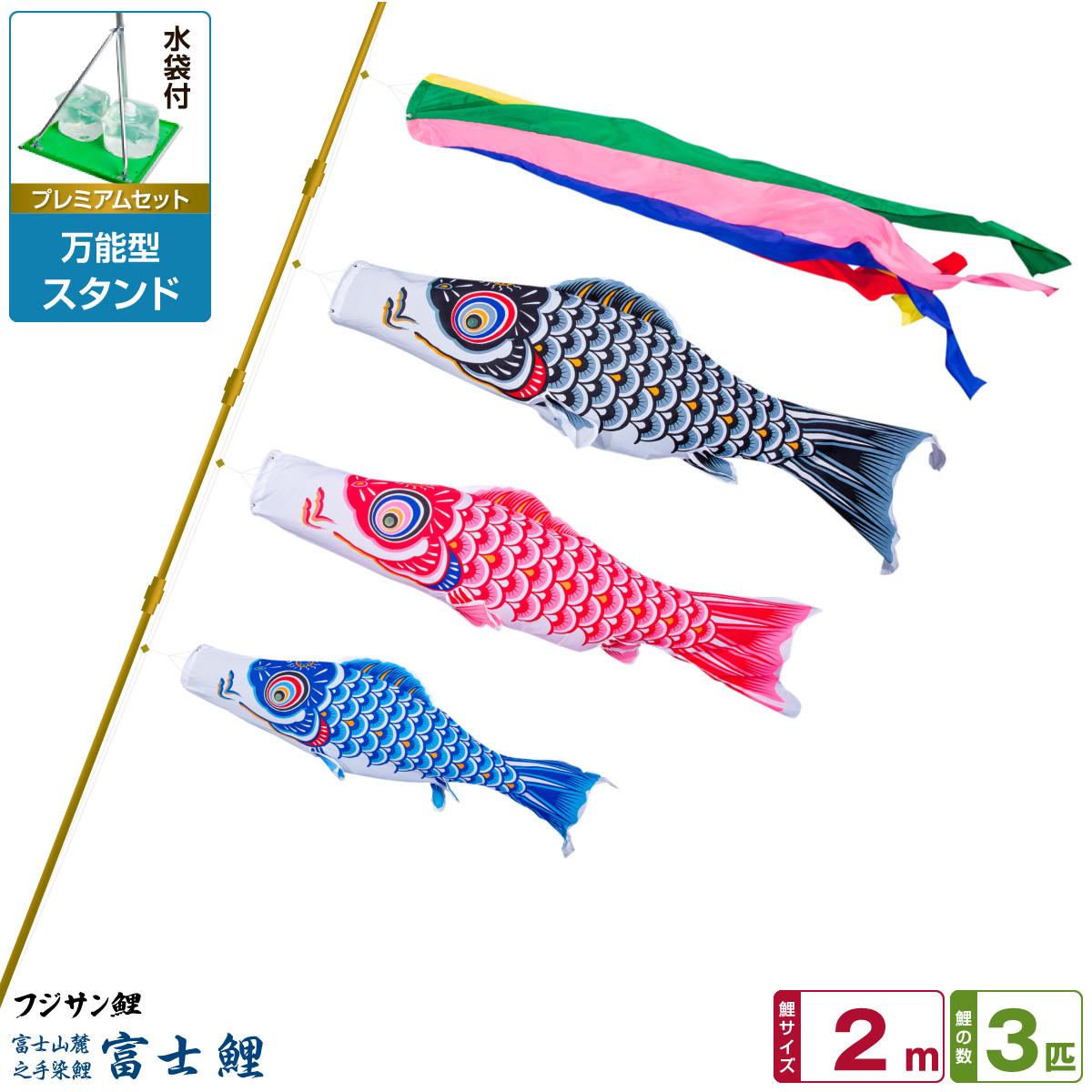 ベランダ用 こいのぼり 鯉のぼり フジサン鯉 富士鯉 2m 6点(吹流し+鯉3匹+矢車+ロープ)/プレミアムセット(万能スタンド)