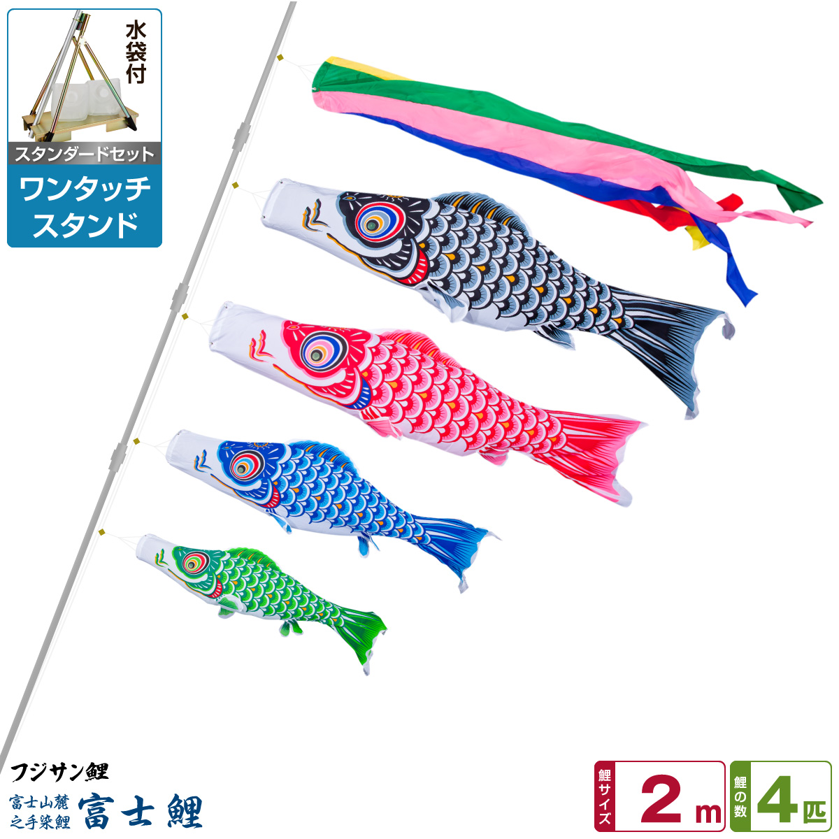 ベランダ用 こいのぼり 鯉のぼり フジサン鯉 富士鯉 2m 7点(吹流し+鯉4匹+矢車+ロープ)/スタンダードセット(ワンタッチスタンド)