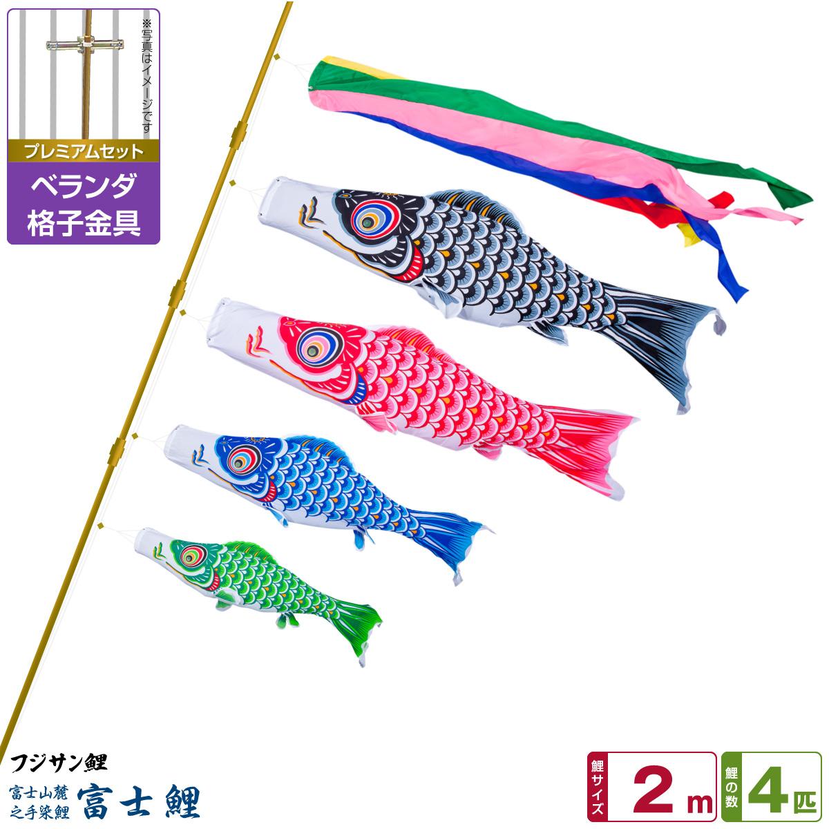ベランダ用 こいのぼり 鯉のぼり フジサン鯉 富士鯉 2m 7点(吹流し+鯉4匹+矢車+ロープ)/プレミアムセット(格子金具)