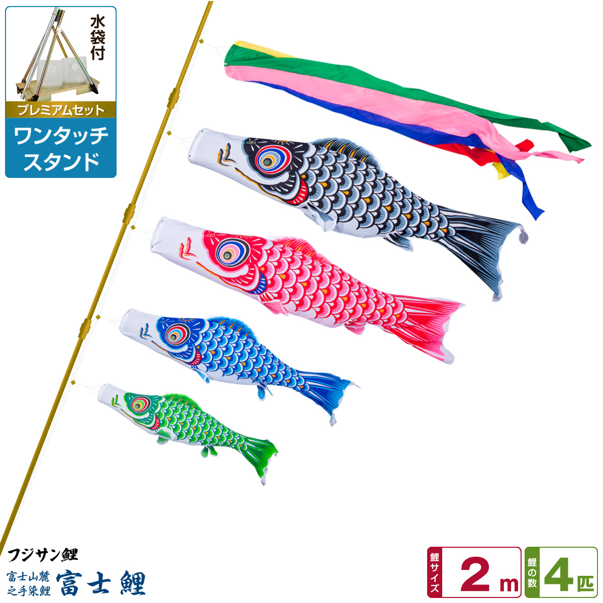 ベランダ用 こいのぼり 鯉のぼり フジサン鯉 富士鯉 2m 7点(吹流し+鯉4匹+矢車+ロープ)/プレミアムセット(ワンタッチスタンド)