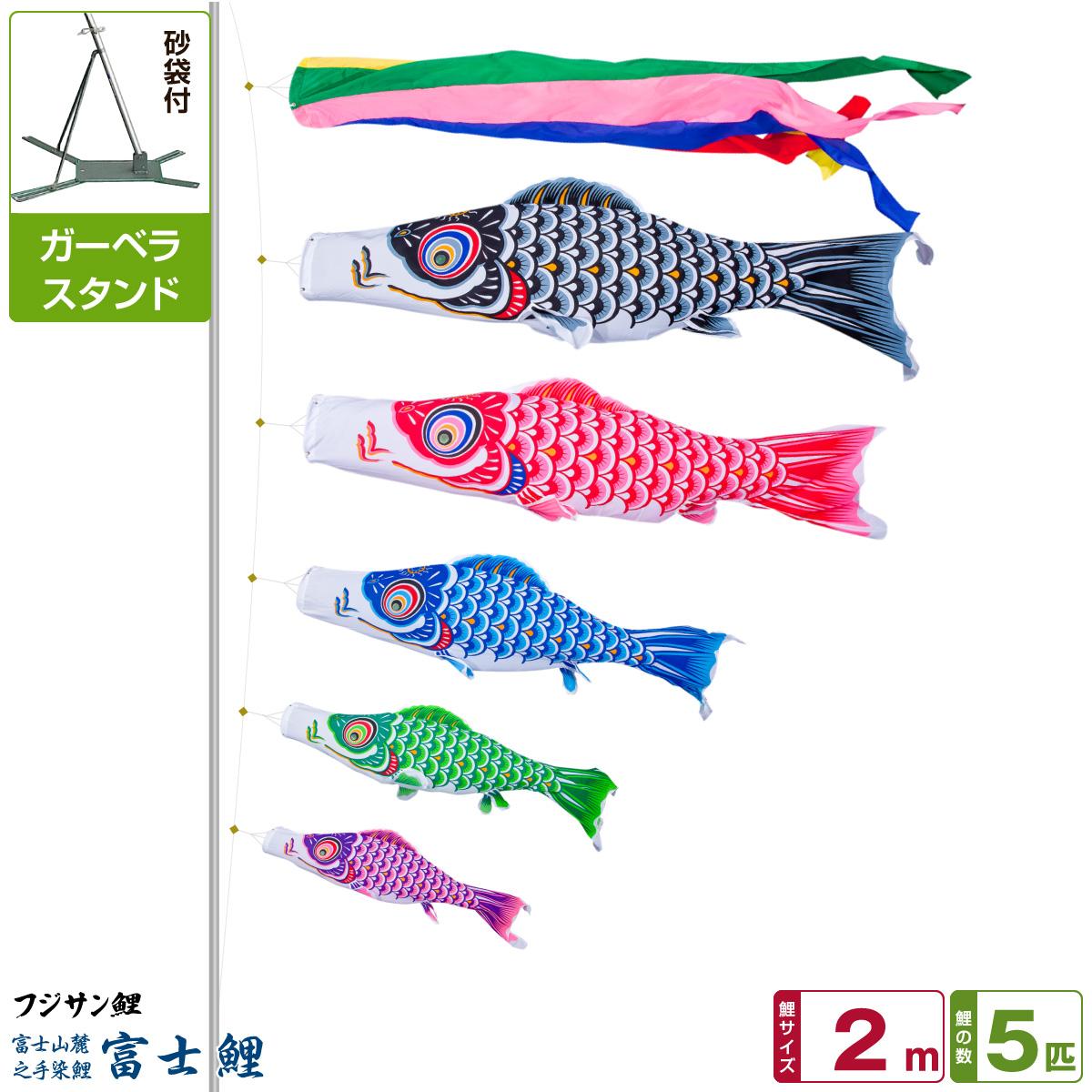 ベランダ用 こいのぼり 鯉のぼり フジサン鯉 富士鯉 2m 8点(吹流し+鯉5匹+矢車+ロープ)/ガーベラセット(庭・ベランダ兼用スタンド)