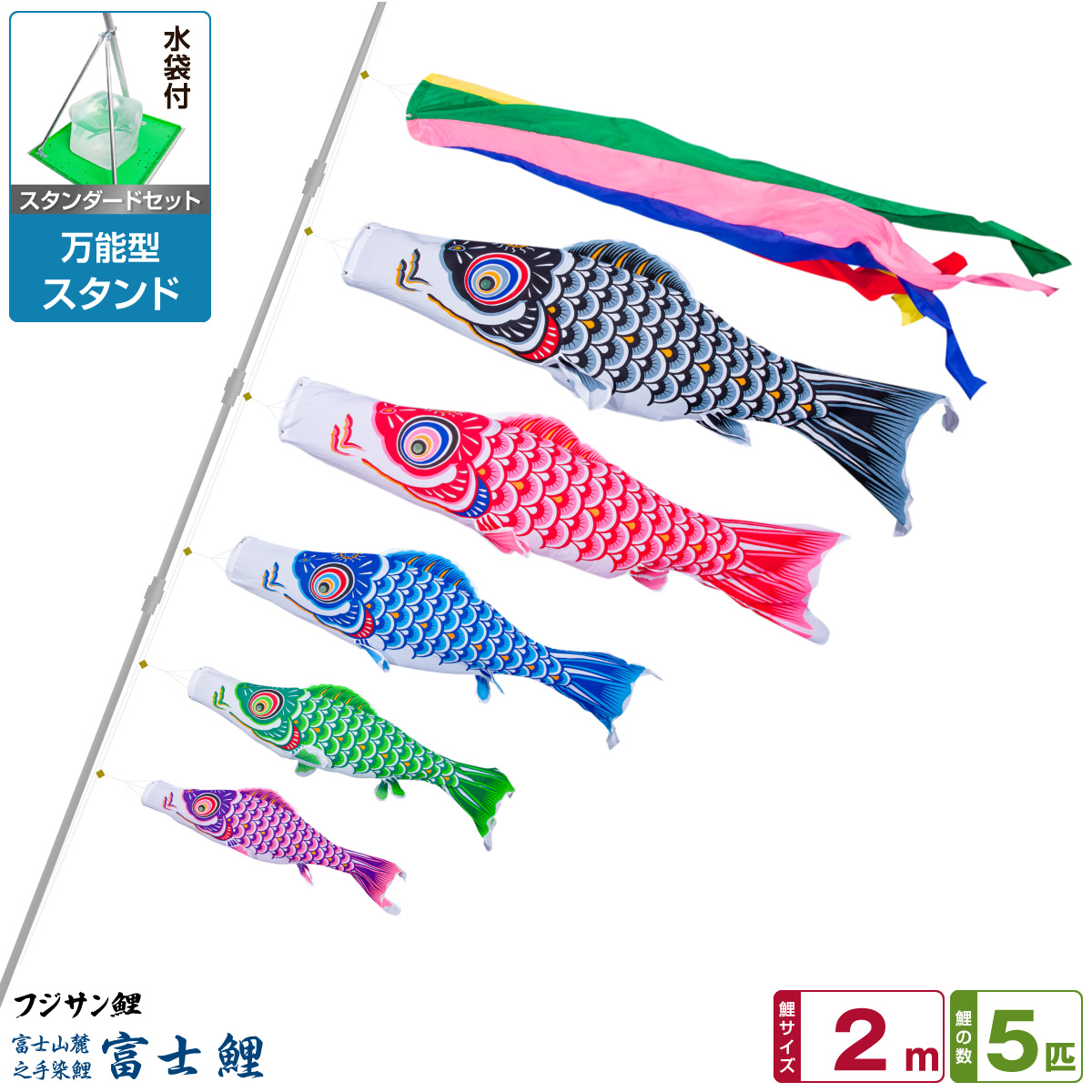 ベランダ用 こいのぼり 鯉のぼり フジサン鯉 富士鯉 2m 8点(吹流し+鯉5匹+矢車+ロープ)/スタンダードセット(万能スタンド)