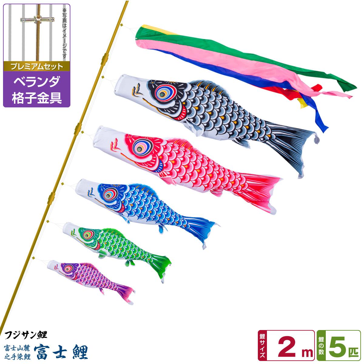 ベランダ用 こいのぼり 鯉のぼり フジサン鯉 富士鯉 2m 8点(吹流し+鯉5匹+矢車+ロープ)/プレミアムセット(格子金具)