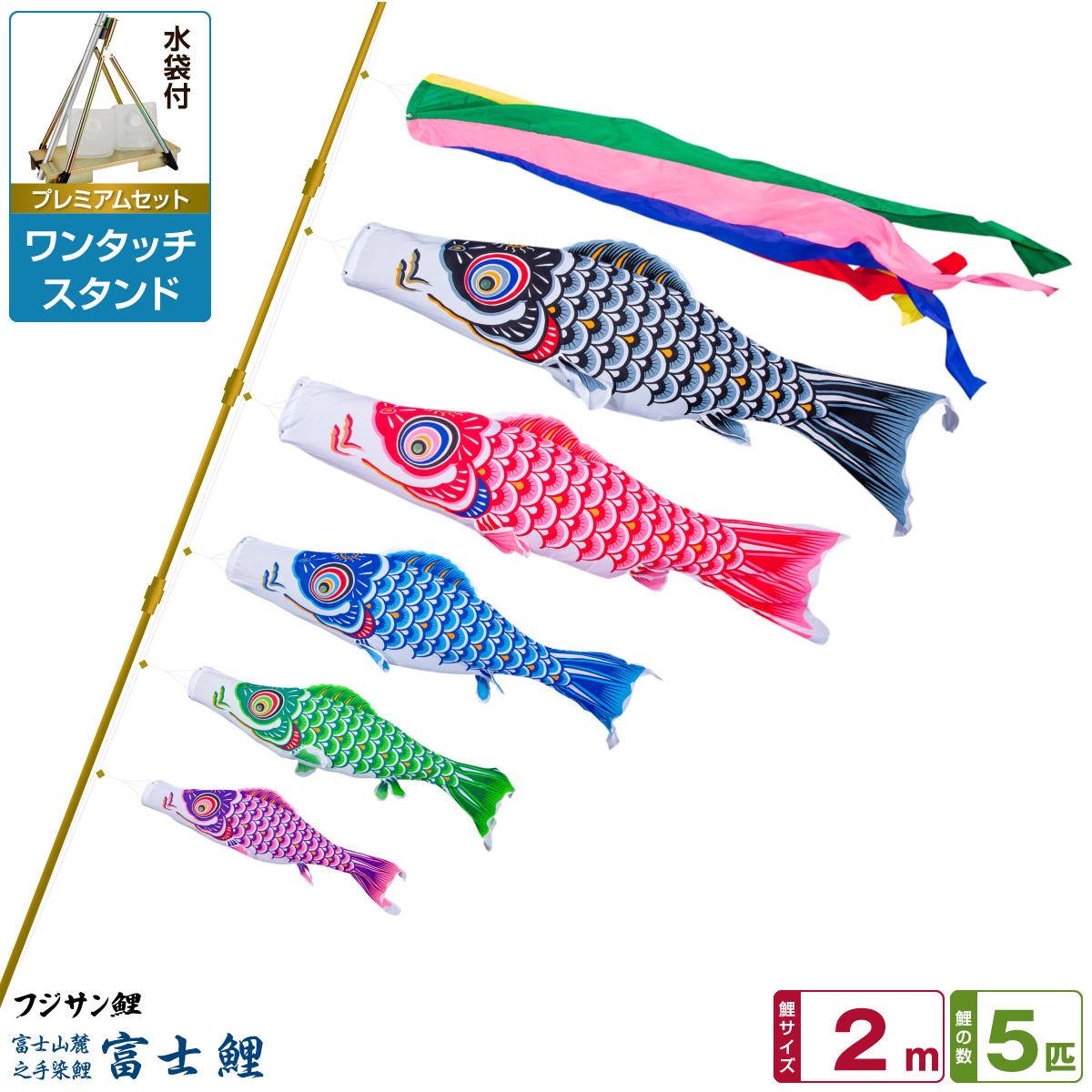 ベランダ用 こいのぼり 鯉のぼり フジサン鯉 富士鯉 2m 8点(吹流し+鯉5匹+矢車+ロープ)/プレミアムセット(ワンタッチスタンド)