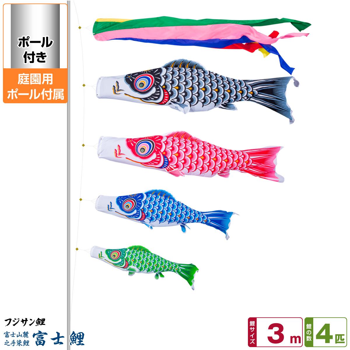 庭園用 こいのぼり 鯉のぼり フジサン鯉 富士鯉 3m 7点セット(吹流し+鯉4匹+矢車+ロープ) 庭園 ポール付属 ガーデンセット