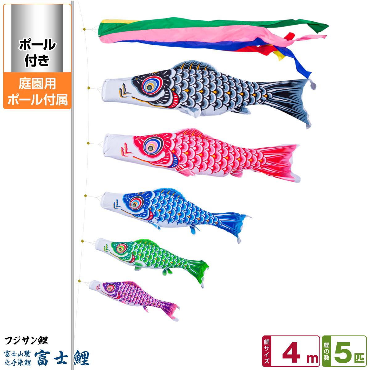 庭園用 こいのぼり 鯉のぼり フジサン鯉 富士鯉 4m 8点セット(吹流し+鯉5匹+矢車+ロープ) 庭園 ポール付属 ガーデンセット