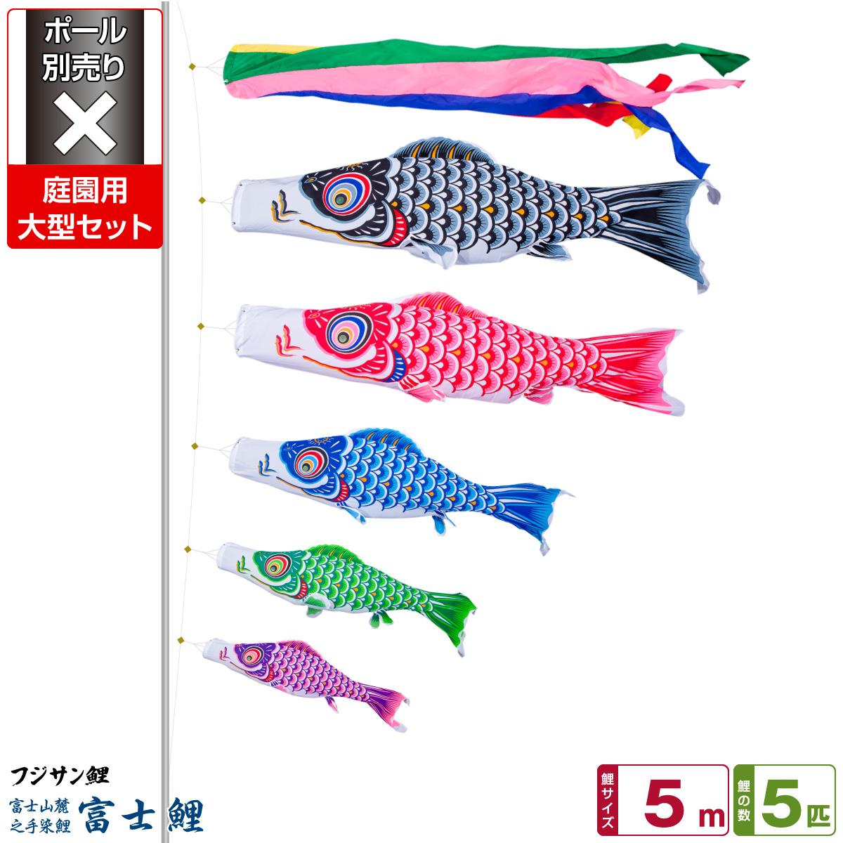 庭園用 こいのぼり 鯉のぼり フジサン鯉 富士鯉 5m 8点(吹流し+鯉5匹+矢車+ロープ)/庭園大型セット【ポール 別売】