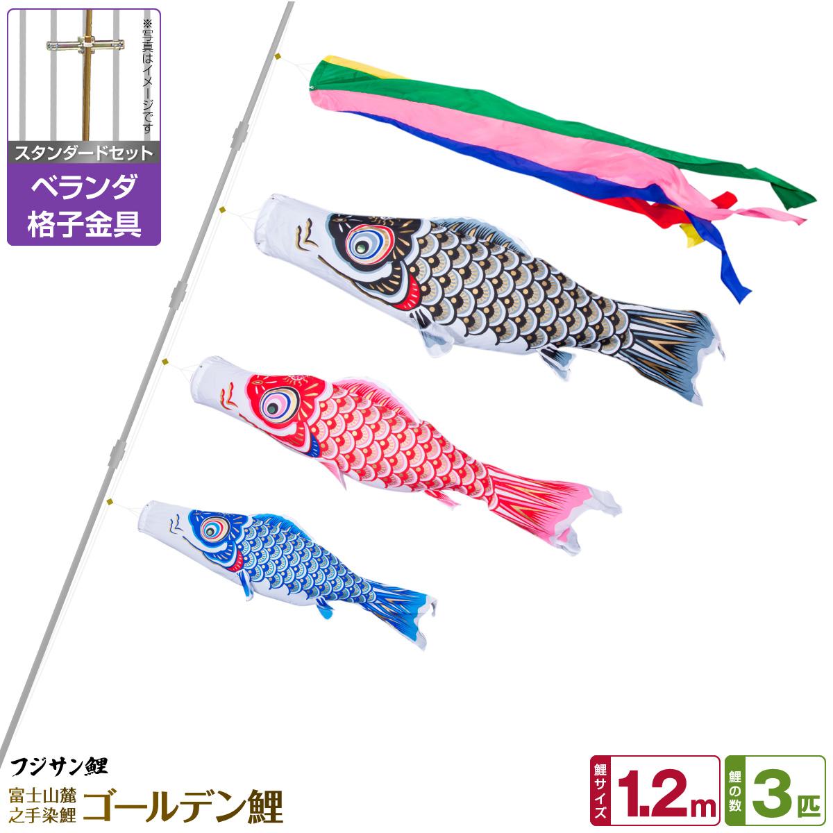 ベランダ用 こいのぼり 鯉のぼり フジサン鯉 ゴールデン鯉 1.2m 6点(吹流し+鯉3匹+矢車+ロープ)/スタンダードセット(格子金具)