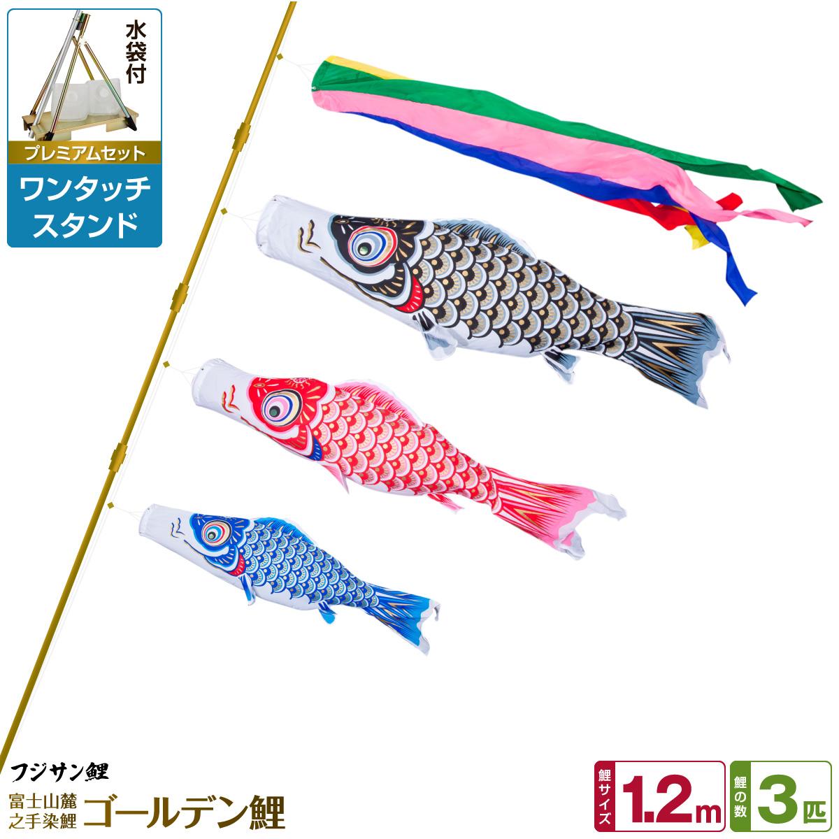 ベランダ用 こいのぼり 鯉のぼり フジサン鯉 ゴールデン鯉 1.2m 6点(吹流し+鯉3匹+矢車+ロープ)/プレミアムセット(ワンタッチスタンド)