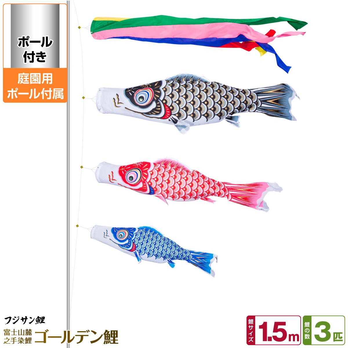 庭園用 こいのぼり 鯉のぼり フジサン鯉 ゴールデン鯉 1.5m 6点セット(吹流し+鯉3匹+矢車+ロープ) 庭園 ポール付属 ガーデンセット