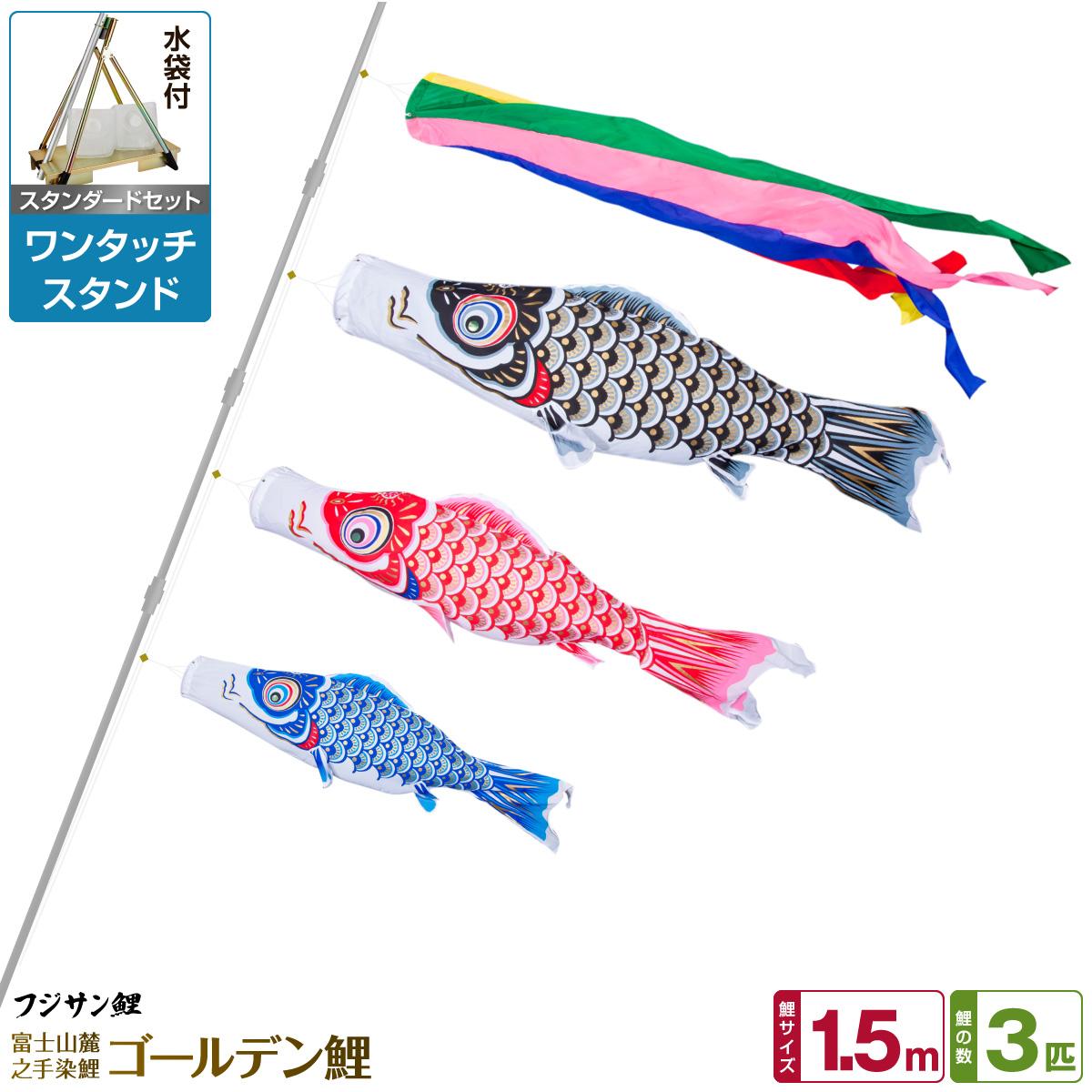 ベランダ用 こいのぼり 鯉のぼり フジサン鯉 ゴールデン鯉 1.5m 6点(吹流し+鯉3匹+矢車+ロープ)/スタンダードセット(ワンタッチスタンド)