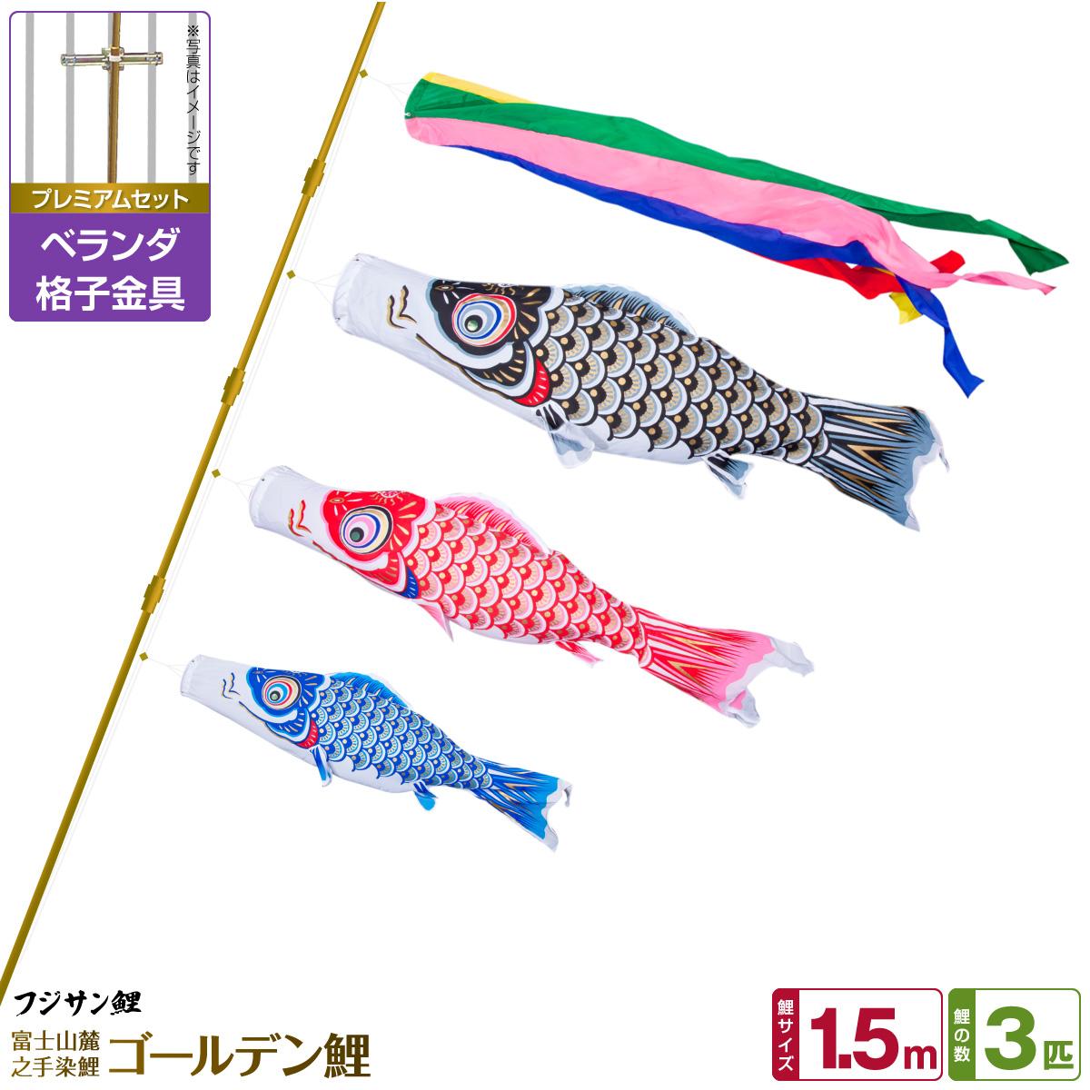 ベランダ用 こいのぼり 鯉のぼり フジサン鯉 ゴールデン鯉 1.5m 6点(吹流し+鯉3匹+矢車+ロープ)/プレミアムセット(格子金具)