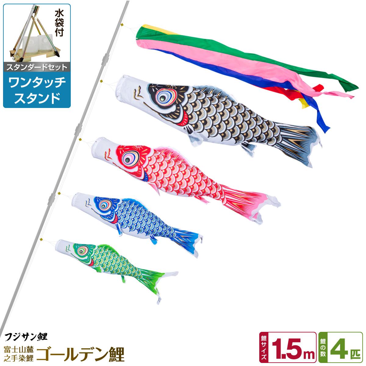 ベランダ用 こいのぼり 鯉のぼり フジサン鯉 ゴールデン鯉 1.5m 7点(吹流し+鯉4匹+矢車+ロープ)/スタンダードセット(ワンタッチスタンド)