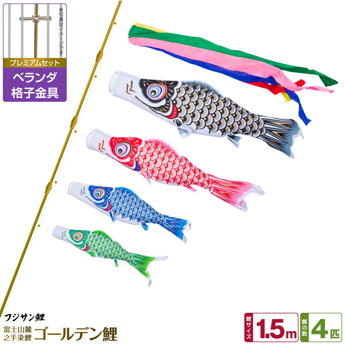 ベランダ用 こいのぼり 鯉のぼり フジサン鯉 ゴールデン鯉 1.5m 7点(吹流し+鯉4匹+矢車+ロープ)/プレミアムセット(格子金具)