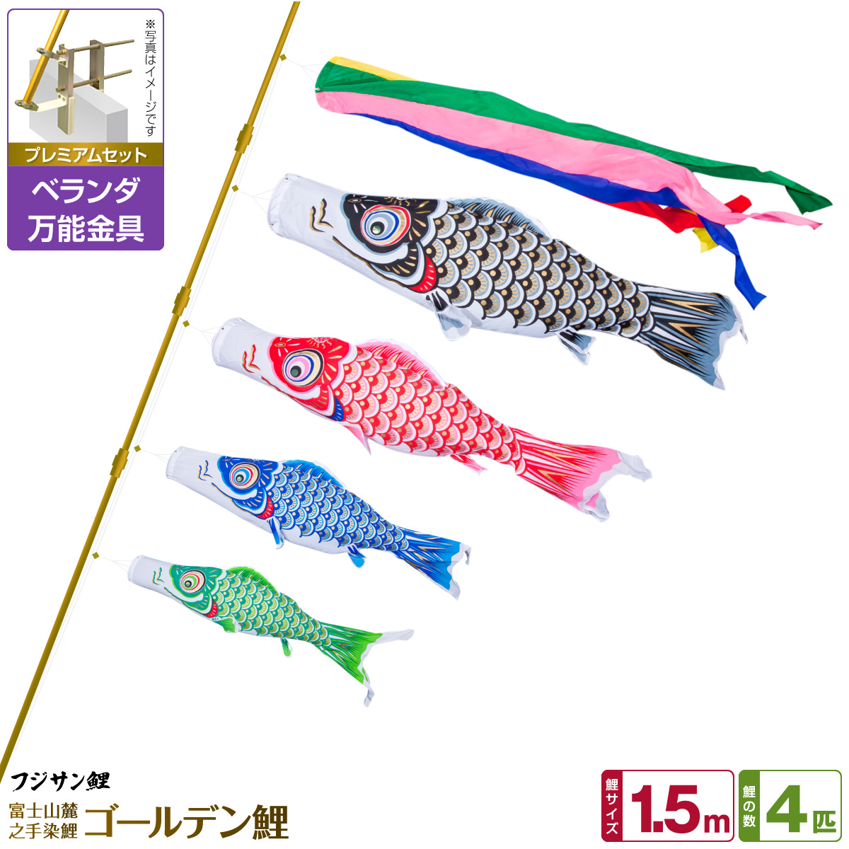 ベランダ用 こいのぼり 鯉のぼり フジサン鯉 ゴールデン鯉 1.5m 7点(吹流し+鯉4匹+矢車+ロープ)/プレミアムセット(万能取付金具)