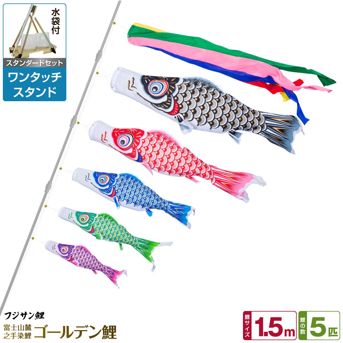 ベランダ用 こいのぼり 鯉のぼり フジサン鯉 ゴールデン鯉 1.5m 8点(吹流し+鯉5匹+矢車+ロープ)/スタンダードセット(ワンタッチスタンド)