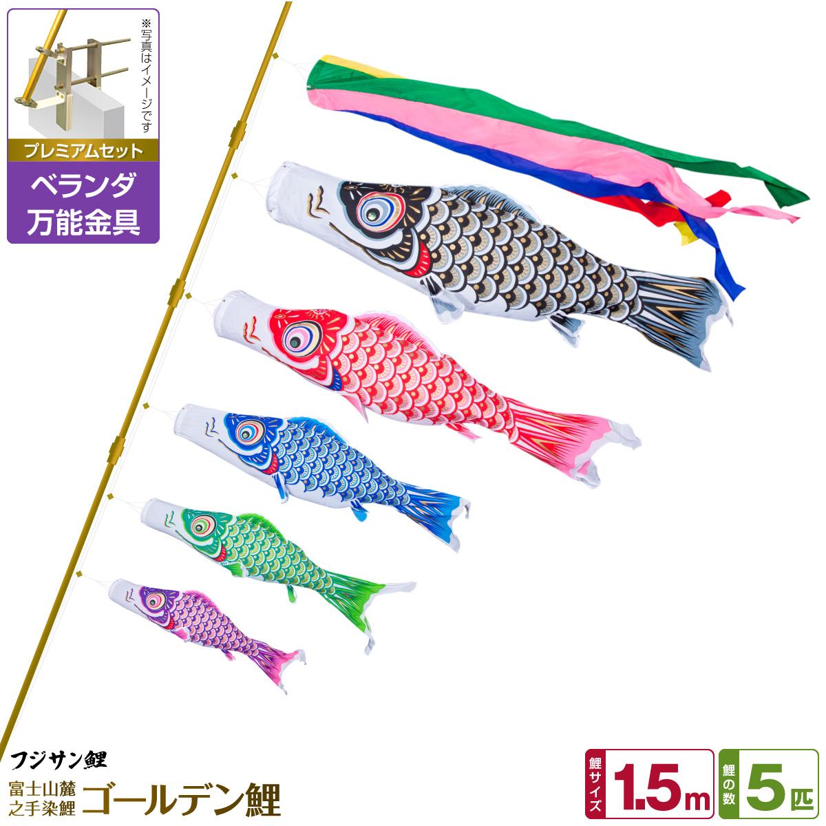 ベランダ用 こいのぼり 鯉のぼり フジサン鯉 ゴールデン鯉 1.5m 8点(吹流し+鯉5匹+矢車+ロープ)/プレミアムセット(万能取付金具)