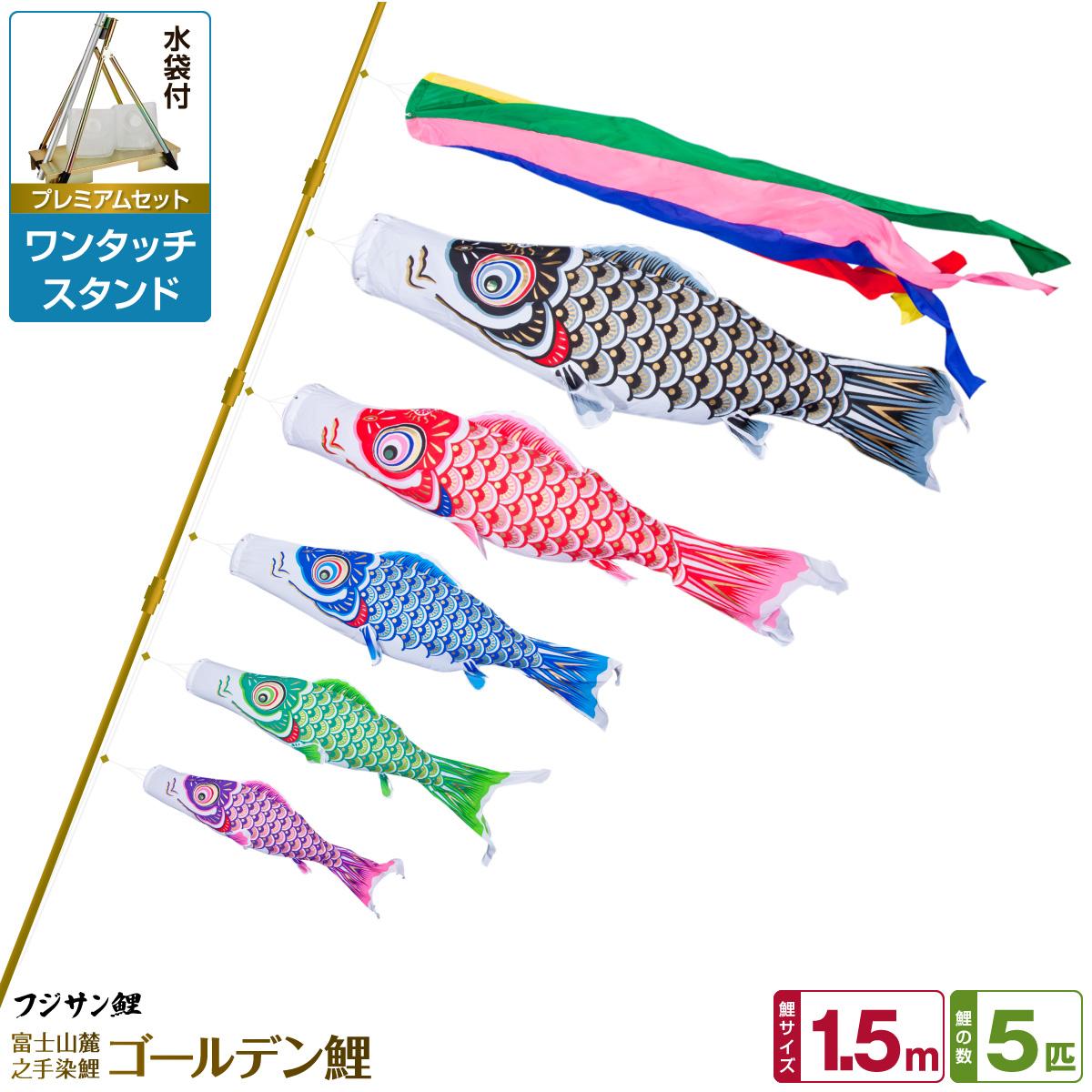 ベランダ用 こいのぼり 鯉のぼり フジサン鯉 ゴールデン鯉 1.5m 8点(吹流し+鯉5匹+矢車+ロープ)/プレミアムセット(ワンタッチスタンド)