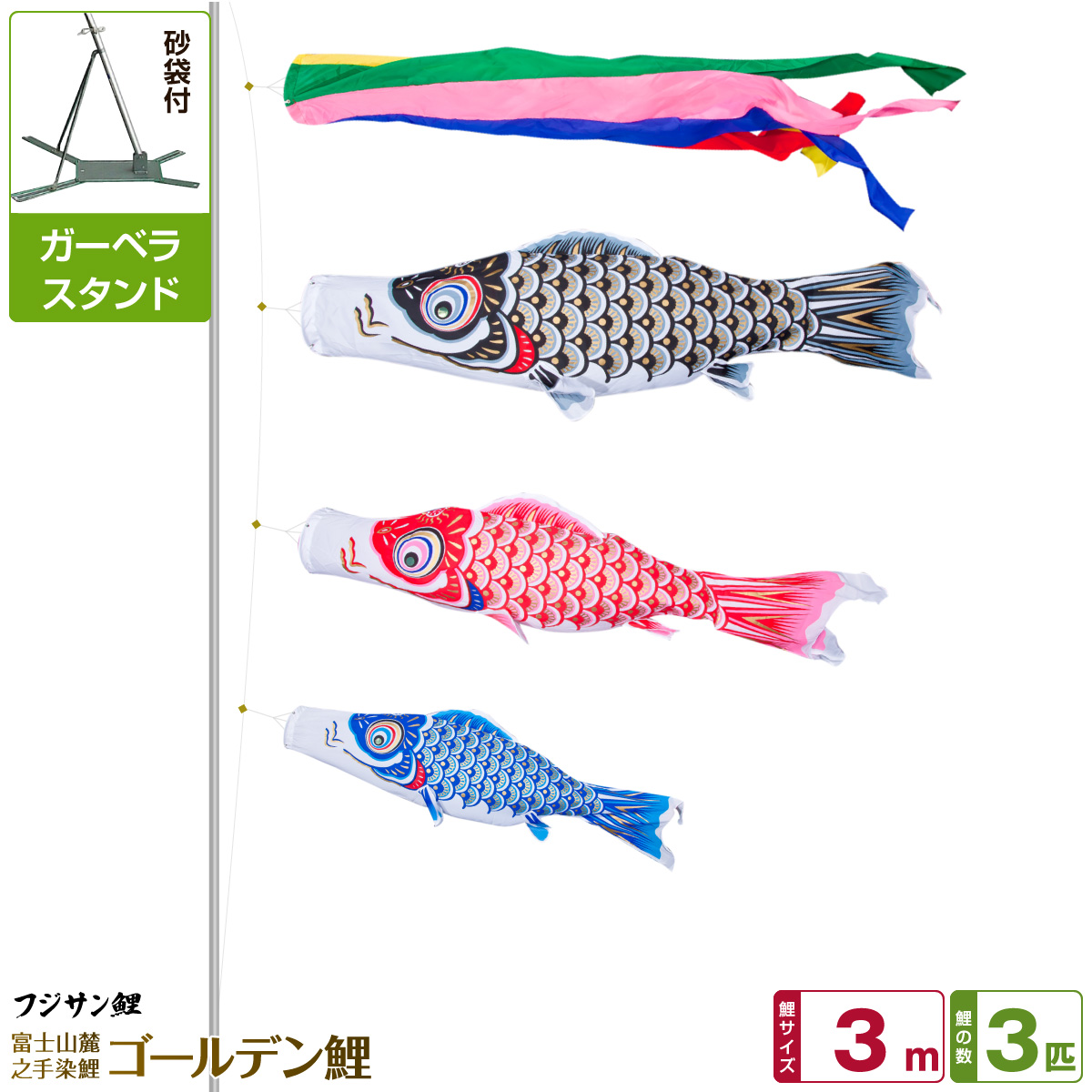 ベランダ用 こいのぼり 鯉のぼり フジサン鯉 ゴールデン鯉 3m 6点(吹流し+鯉3匹+矢車+ロープ)/ガーベラセット(庭・ベランダ兼用スタンド)