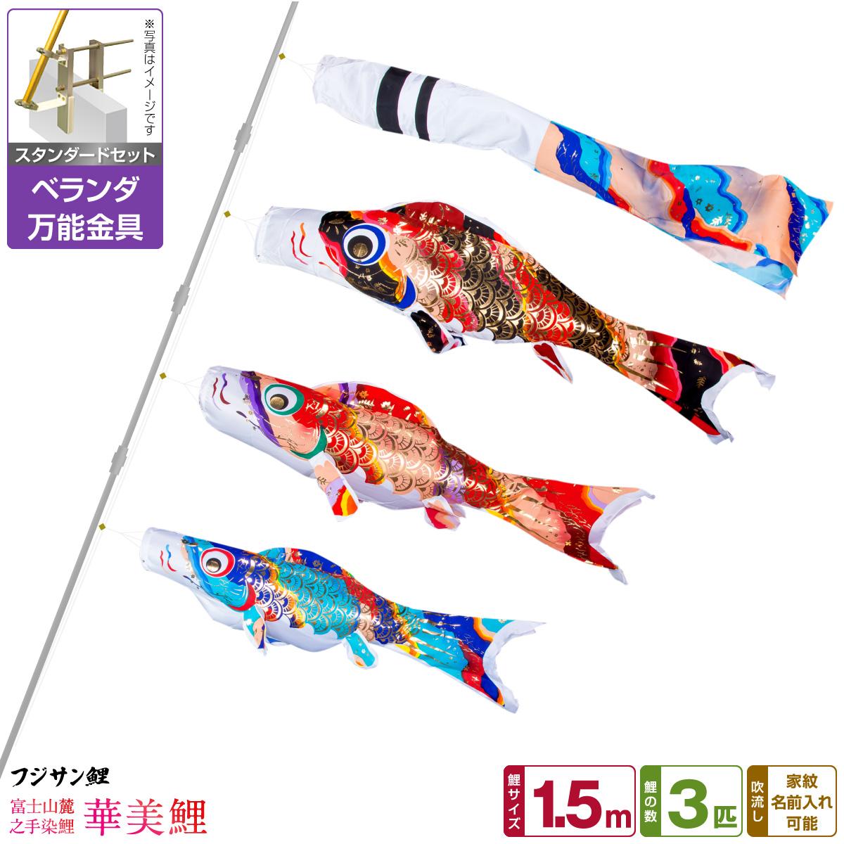 ベランダ用 こいのぼり 鯉のぼり フジサン鯉 華美鯉 1.5m 6点(吹流し+鯉3匹+矢車+ロープ)/スタンダードセット(万能取付金具)