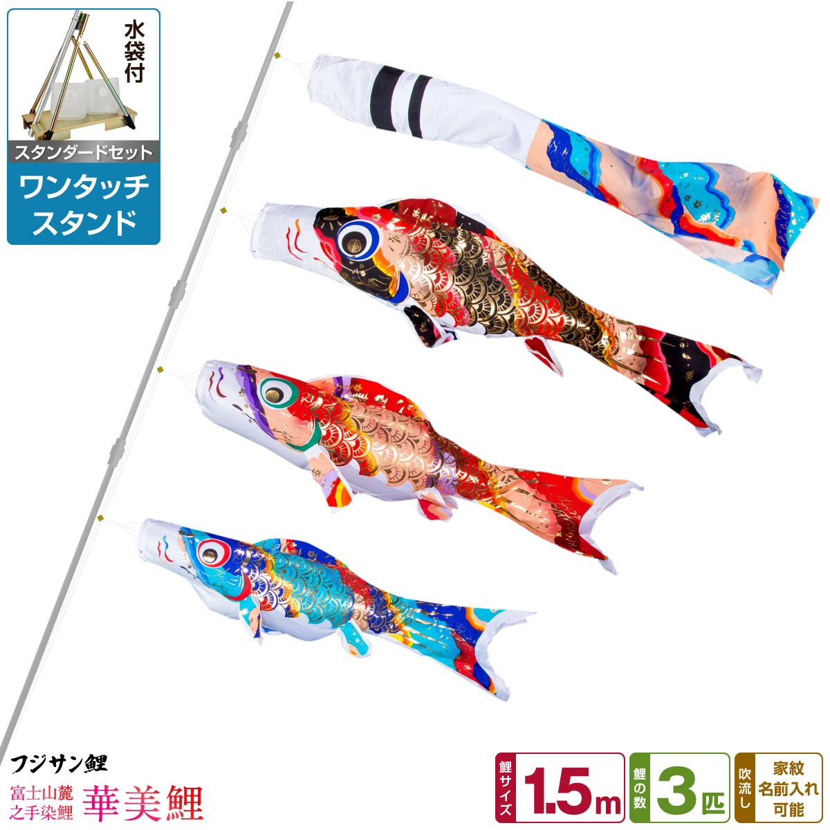 ベランダ用 こいのぼり 鯉のぼり フジサン鯉 華美鯉 1.5m 6点(吹流し+鯉3匹+矢車+ロープ)/スタンダードセット(ワンタッチスタンド)