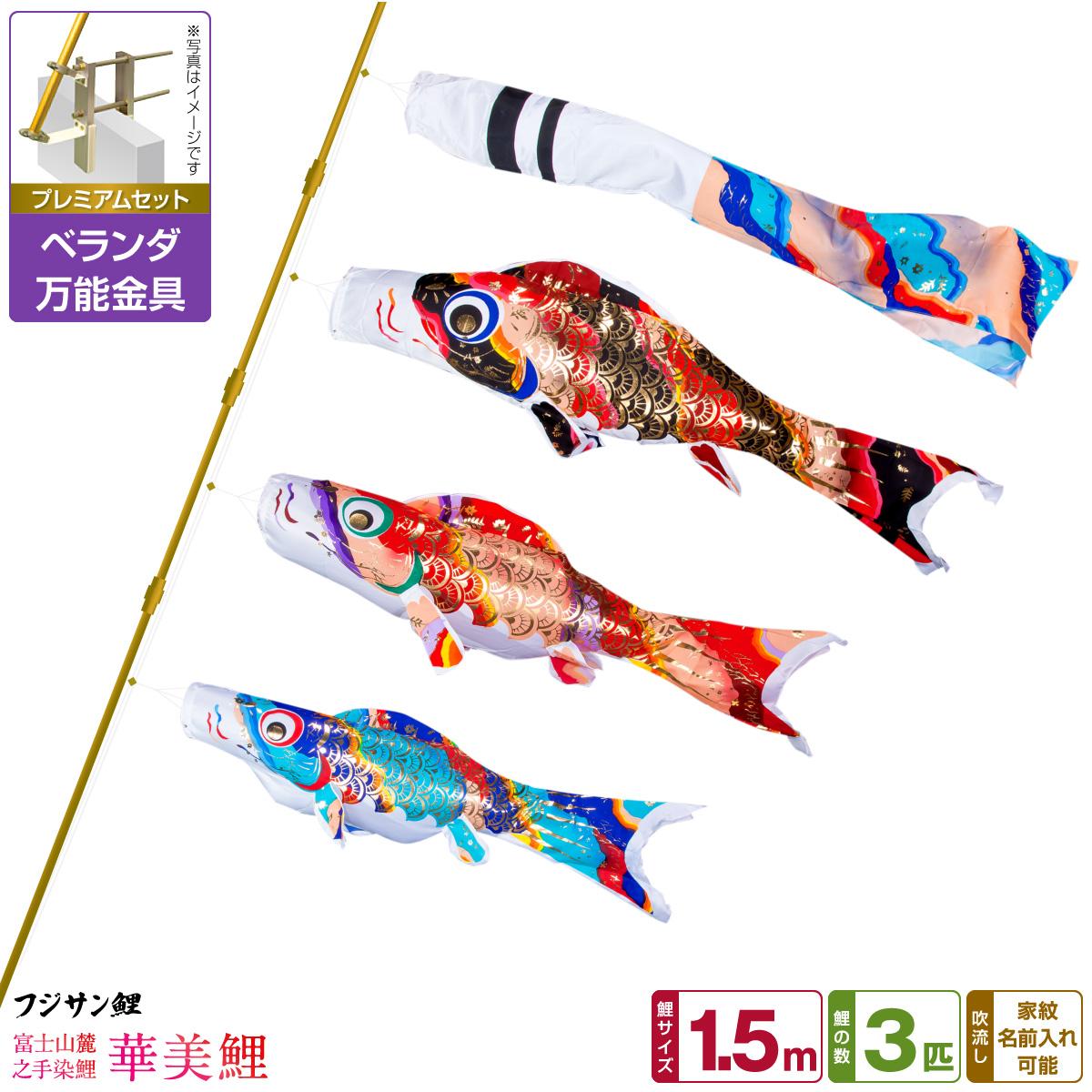 ベランダ用 こいのぼり 鯉のぼり フジサン鯉 華美鯉 1.5m 6点(吹流し+鯉3匹+矢車+ロープ)/プレミアムセット(万能取付金具)