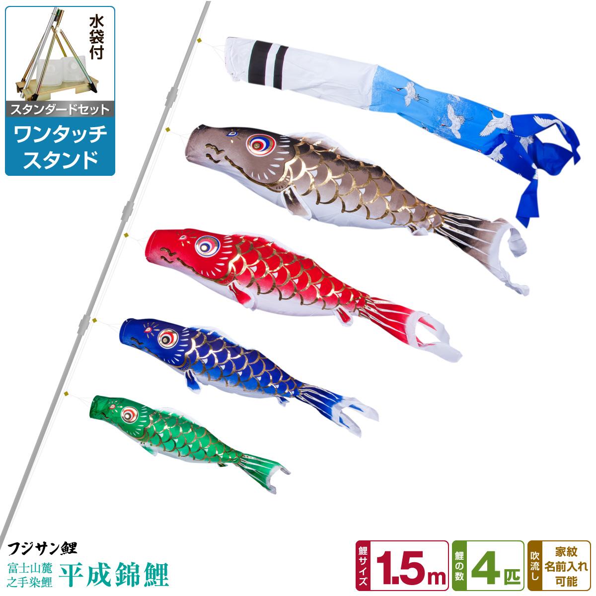 ベランダ用 こいのぼり 鯉のぼり フジサン鯉 平成錦鯉 1.5m 7点(吹流し+鯉4匹+矢車+ロープ)/スタンダードセット(ワンタッチスタンド)