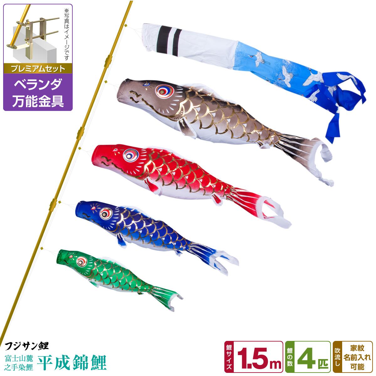 ベランダ用 こいのぼり 鯉のぼり フジサン鯉 平成錦鯉 1.5m 7点(吹流し+鯉4匹+矢車+ロープ)/プレミアムセット(万能取付金具)