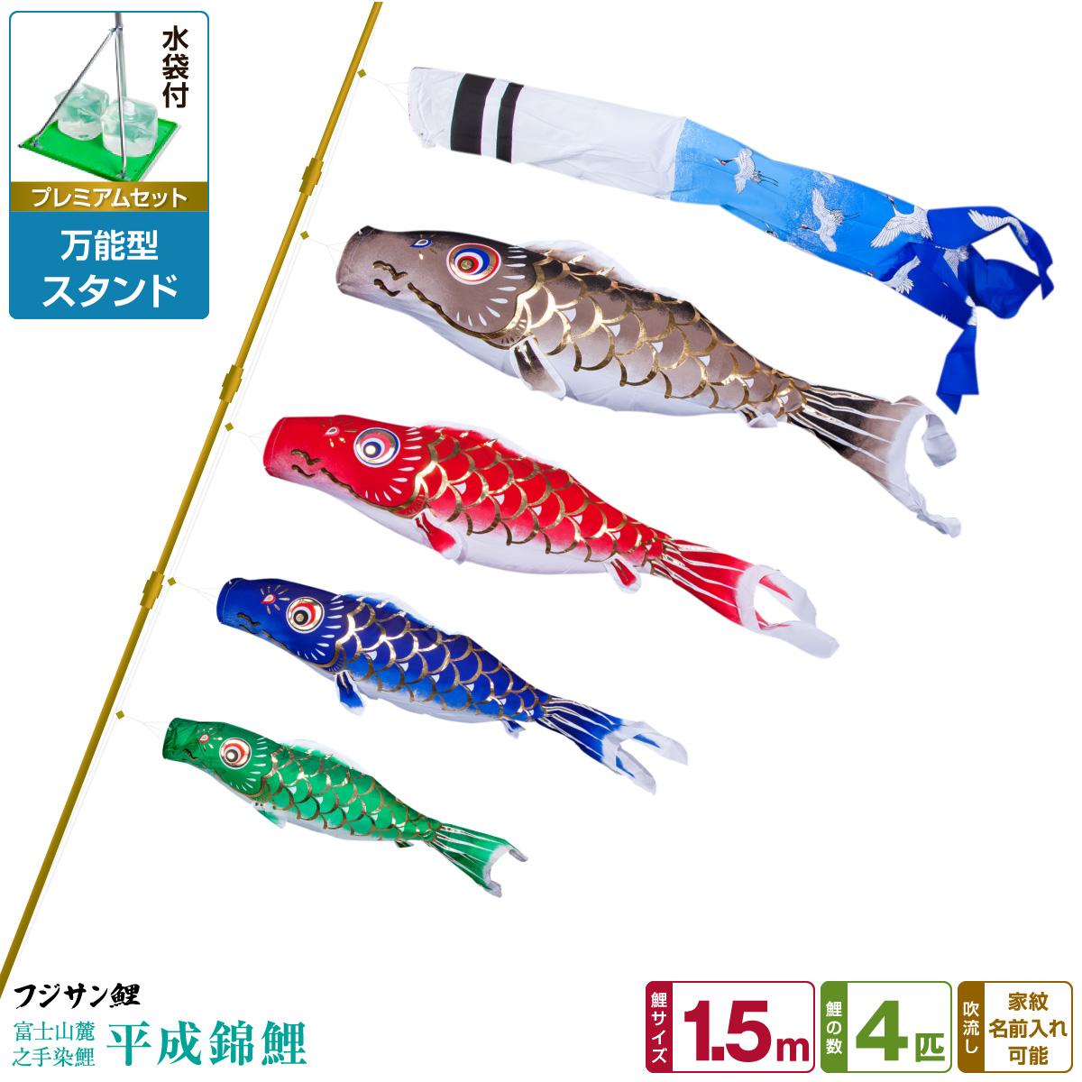 ベランダ用 こいのぼり 鯉のぼり フジサン鯉 平成錦鯉 1.5m 7点(吹流し+鯉4匹+矢車+ロープ)/プレミアムセット(万能スタンド)