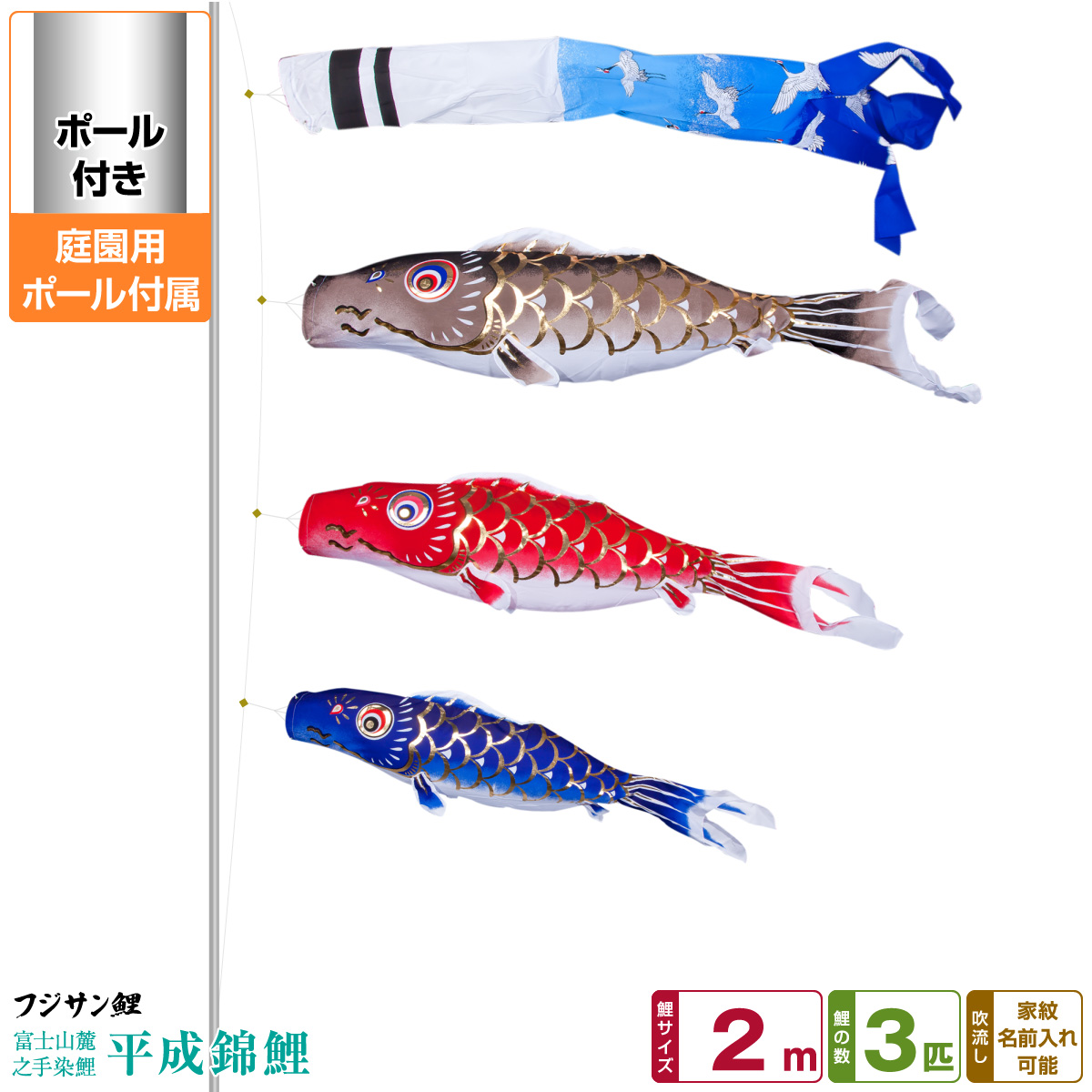 庭園用 こいのぼり 鯉のぼり フジサン鯉 平成錦鯉 2m 6点セット(吹流し+鯉3匹+矢車+ロープ) 庭園 ポール付属 ガーデンセット
