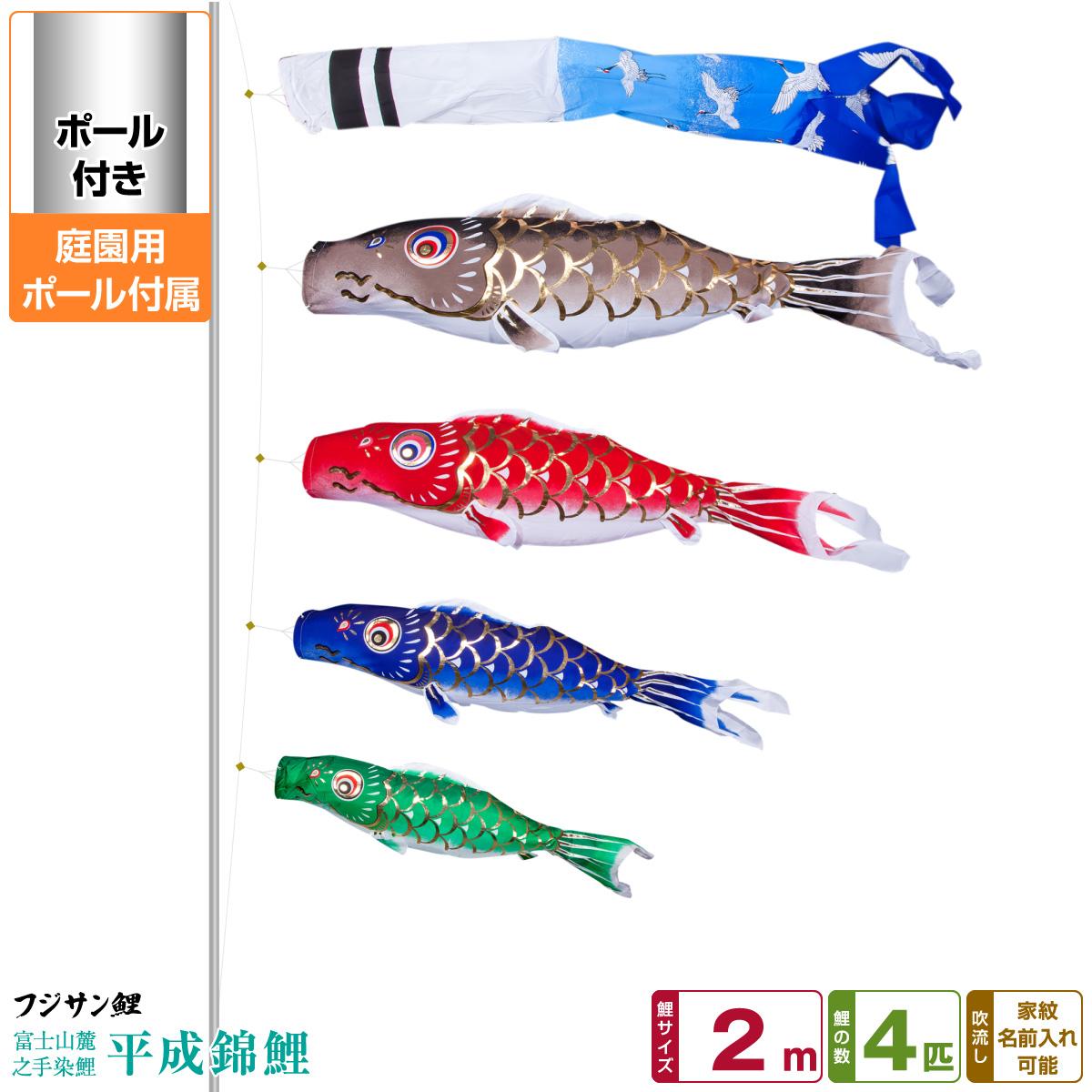 庭園用 こいのぼり 鯉のぼり フジサン鯉 平成錦鯉 2m 7点セット(吹流し+鯉4匹+矢車+ロープ) 庭園 ポール付属 ガーデンセット