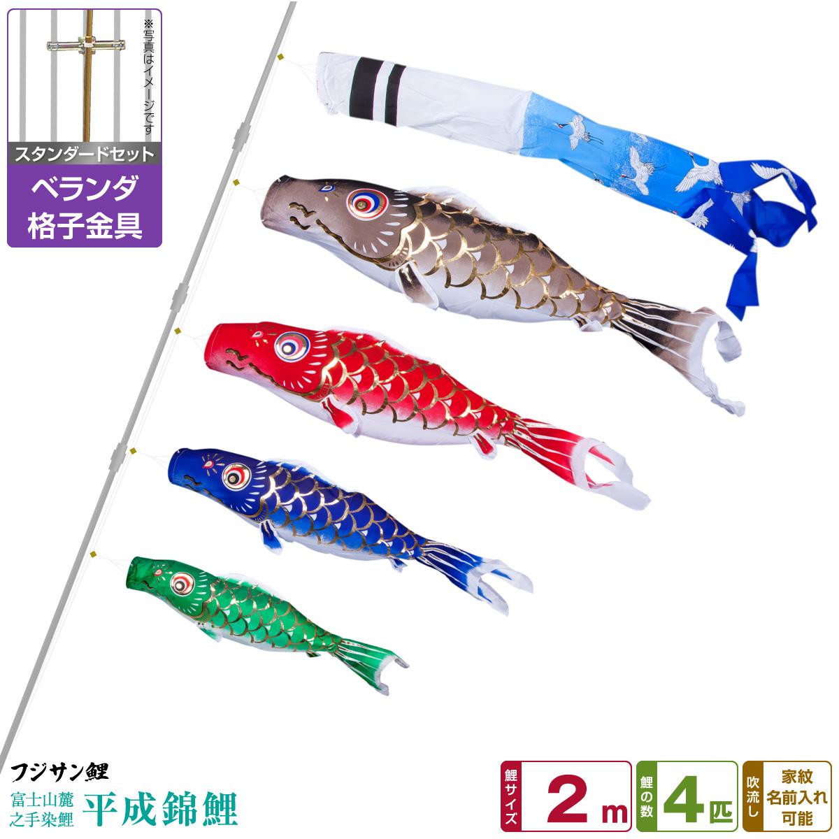ベランダ用 こいのぼり 鯉のぼり フジサン鯉 平成錦鯉 2m 7点(吹流し+鯉4匹+矢車+ロープ)/スタンダードセット(格子金具)