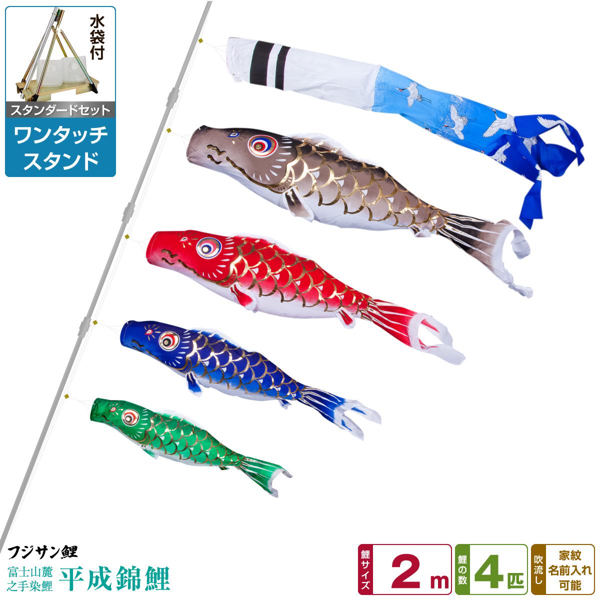 ベランダ用 こいのぼり 鯉のぼり フジサン鯉 平成錦鯉 2m 7点(吹流し+鯉4匹+矢車+ロープ)/スタンダードセット(ワンタッチスタンド)