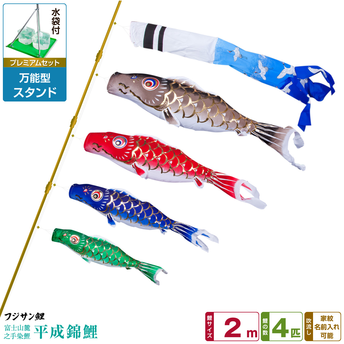ベランダ用 こいのぼり 鯉のぼり フジサン鯉 平成錦鯉 2m 7点(吹流し+鯉4匹+矢車+ロープ)/プレミアムセット(万能スタンド)