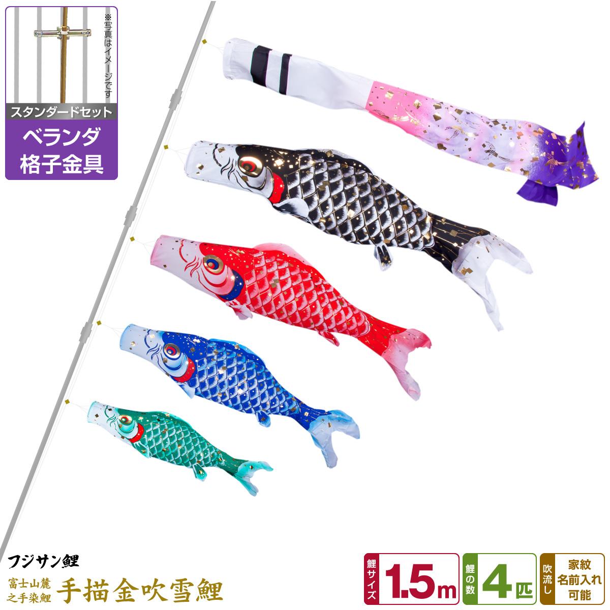 ベランダ用 こいのぼり 鯉のぼり フジサン鯉 手描金吹雪鯉 1.5m 7点(吹流し+鯉4匹+矢車+ロープ)/スタンダードセット(格子金具)