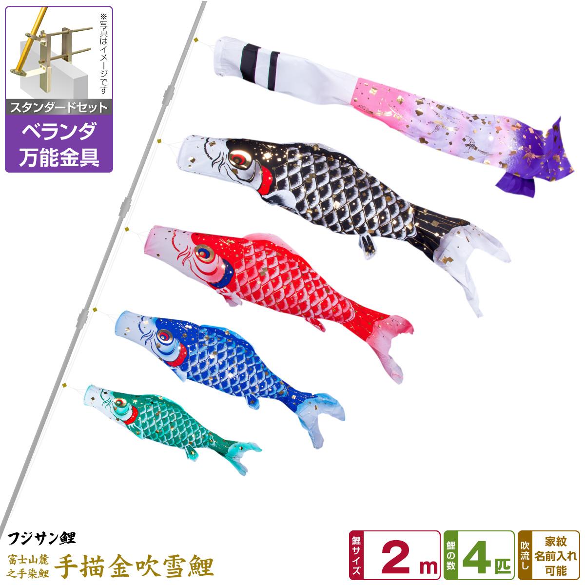 ベランダ用 こいのぼり 鯉のぼり フジサン鯉 手描金吹雪鯉 2m 7点(吹流し+鯉4匹+矢車+ロープ)/スタンダードセット(万能取付金具)