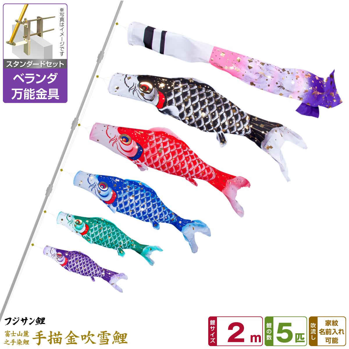 ベランダ用 こいのぼり 鯉のぼり フジサン鯉 手描金吹雪鯉 2m 8点(吹流し+鯉5匹+矢車+ロープ)/スタンダードセット(万能取付金具)