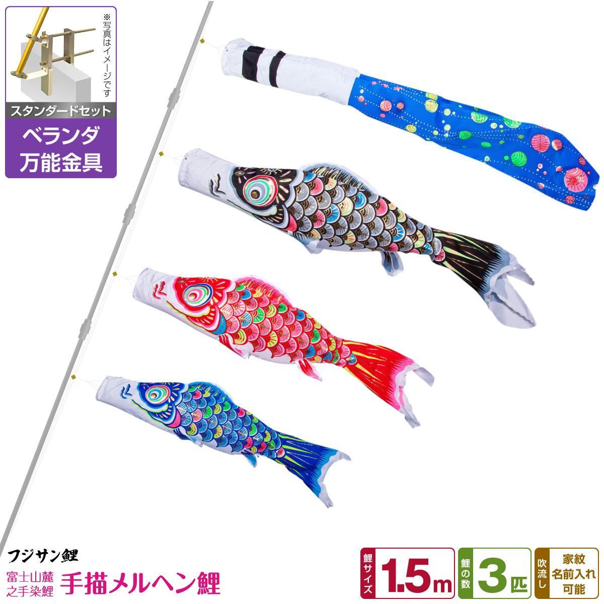 ベランダ用 こいのぼり 鯉のぼり フジサン鯉 手描メルヘン鯉 1.5m 6点(吹流し+鯉3匹+矢車+ロープ)/スタンダードセット(万能取付金具)