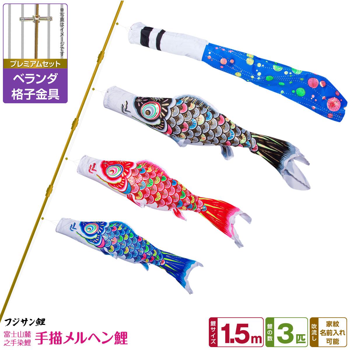 ベランダ用 こいのぼり 鯉のぼり フジサン鯉 手描メルヘン鯉 1.5m 6点(吹流し+鯉3匹+矢車+ロープ)/プレミアムセット(格子金具)