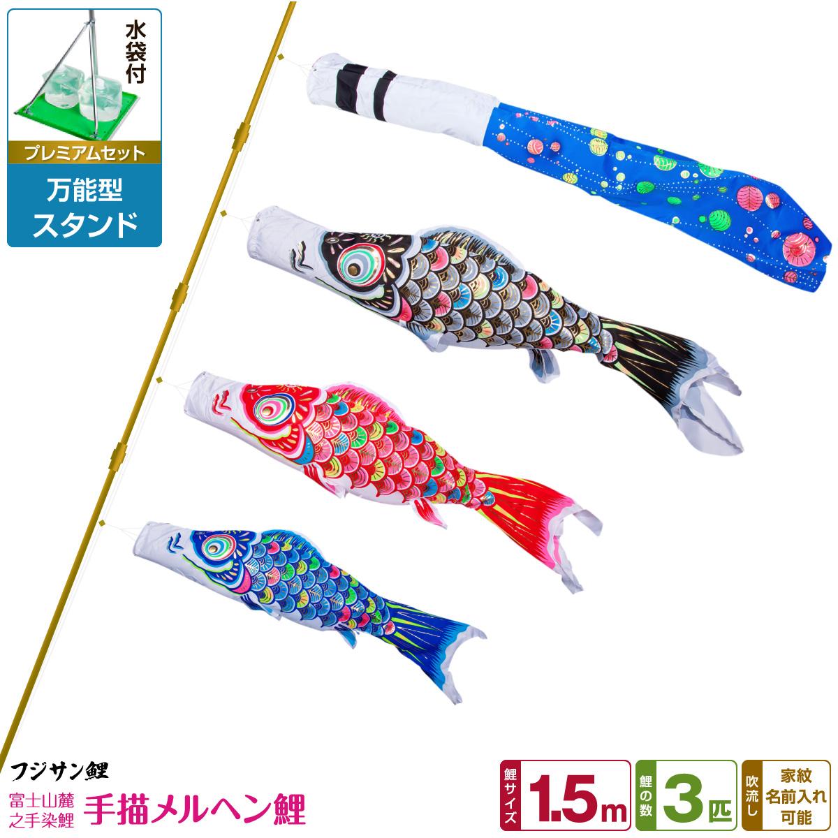ベランダ用 こいのぼり 鯉のぼり フジサン鯉 手描メルヘン鯉 1.5m 6点(吹流し+鯉3匹+矢車+ロープ)/プレミアムセット(万能スタンド)