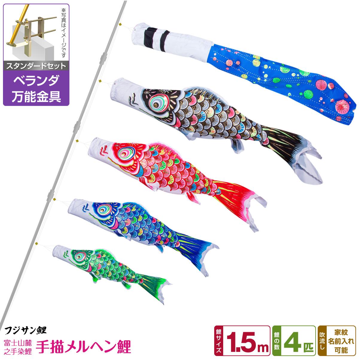 ベランダ用 こいのぼり 鯉のぼり フジサン鯉 手描メルヘン鯉 1.5m 7点(吹流し+鯉4匹+矢車+ロープ)/スタンダードセット(万能取付金具)