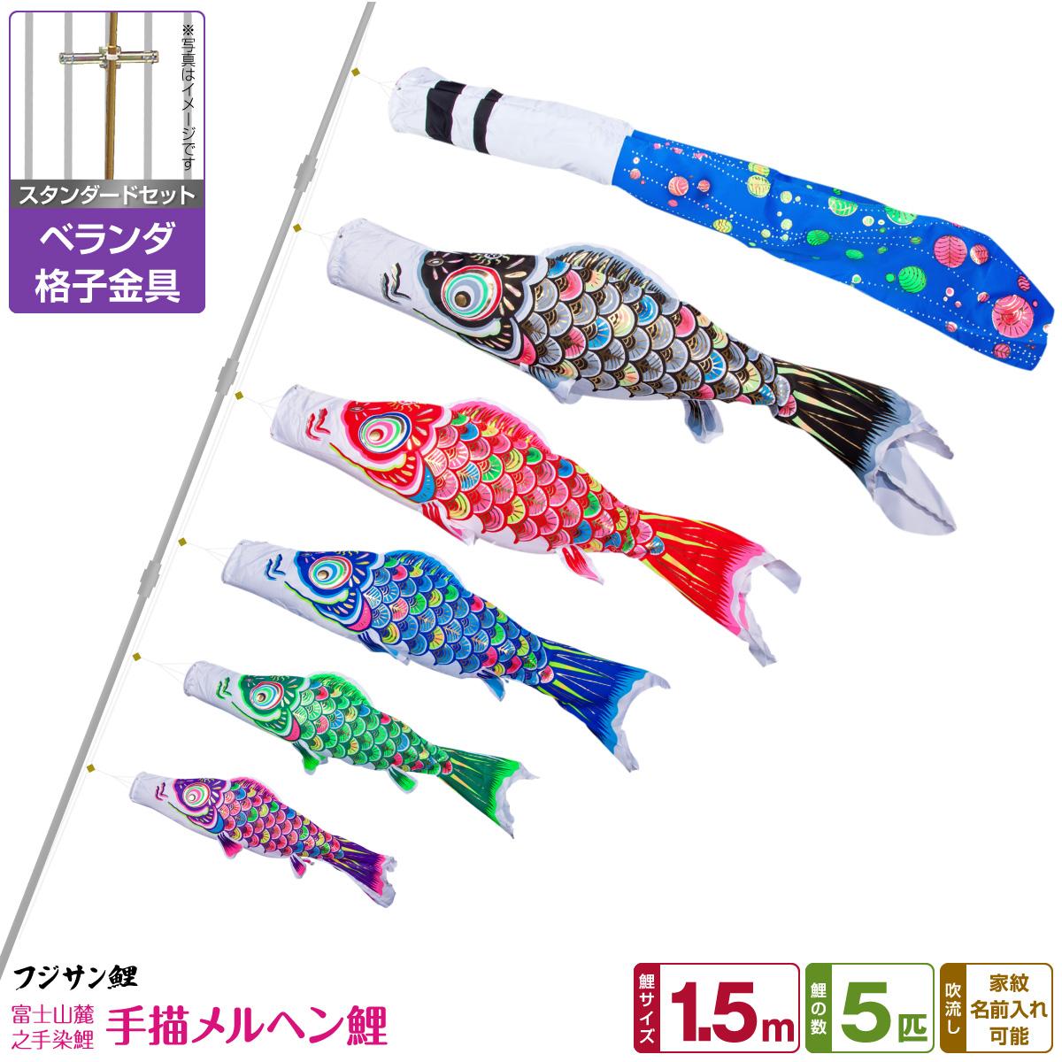 ベランダ用 こいのぼり 鯉のぼり フジサン鯉 手描メルヘン鯉 1.5m 8点(吹流し+鯉5匹+矢車+ロープ)/スタンダードセット(格子金具)