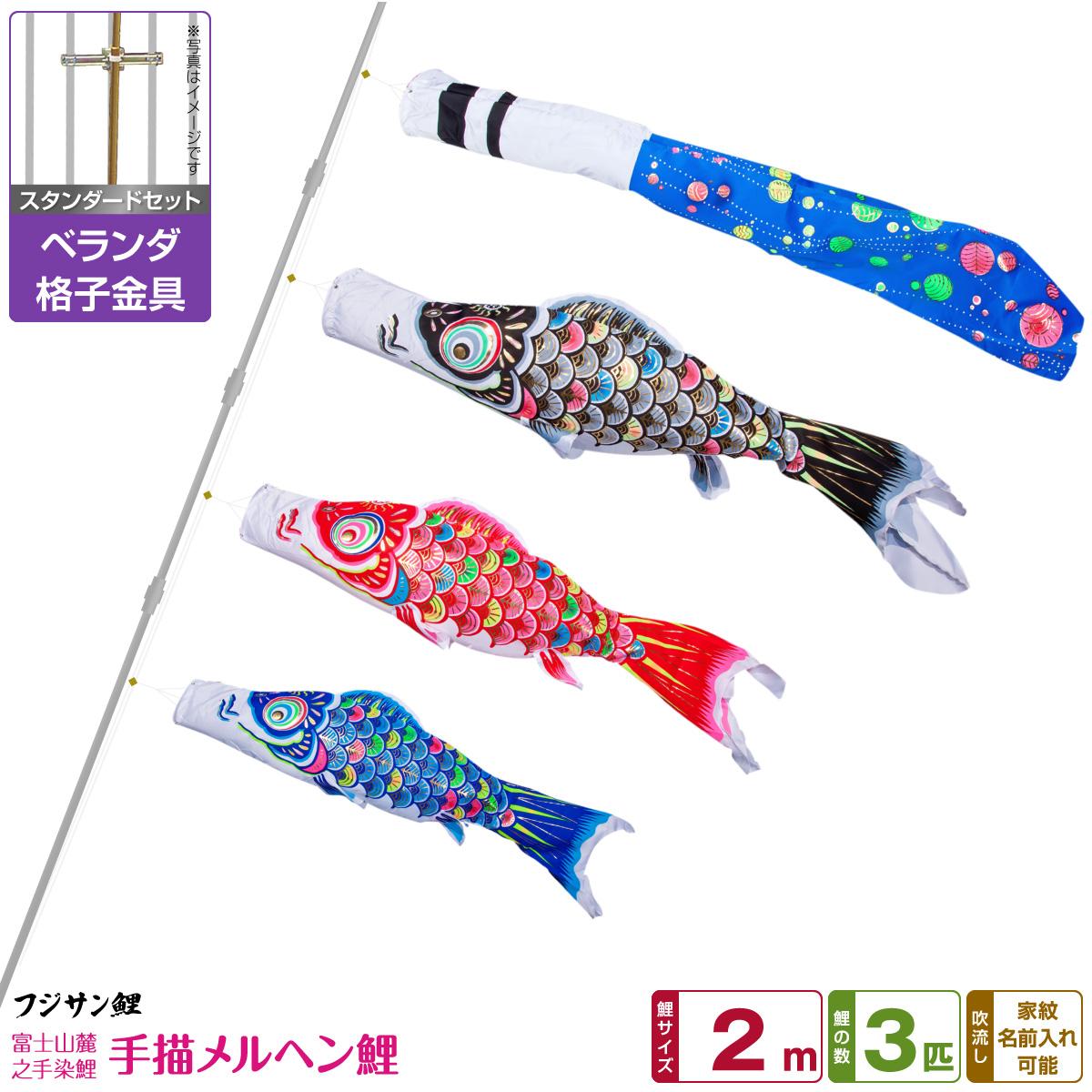 ベランダ用 こいのぼり 鯉のぼり フジサン鯉 手描メルヘン鯉 2m 6点(吹流し+鯉3匹+矢車+ロープ)/スタンダードセット(格子金具)