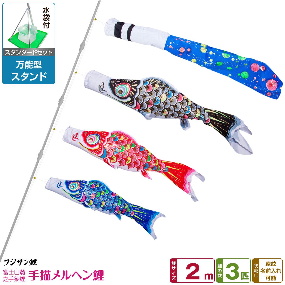 ベランダ用 こいのぼり 鯉のぼり フジサン鯉 手描メルヘン鯉 2m 6点(吹流し+鯉3匹+矢車+ロープ)/スタンダードセット(万能スタンド)